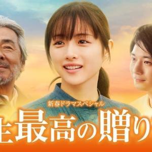 テレビ Vol.360 『ドラマ 「人生最高の贈りもの」』