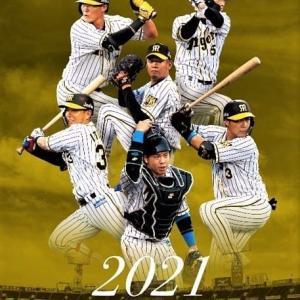 猛虎通信 Vol.123 『2021年の新戦力』(その1)