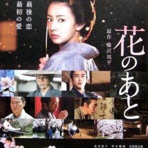 映画 Film221 『花のあと』