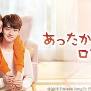 テレビ Vol.373 『中国ドラマ 「あったかいロマンス」』