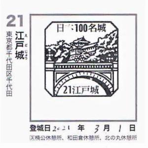 街歩き 第113回 『日本100名城巡り 「江戸城」』 (その1)
