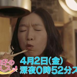 テレビ Vol.393 『ドラマ 「ソロ活女子のススメ」』