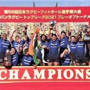 スポーツ No.213 『ラグビー日本選手権 福岡選手 有終の美を飾る』
