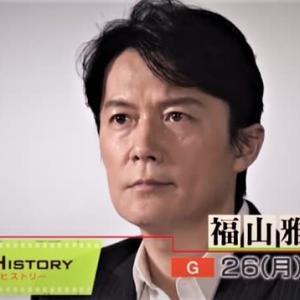 テレビ Vol.394 『ファミリーヒストーリー 「福山雅治」』