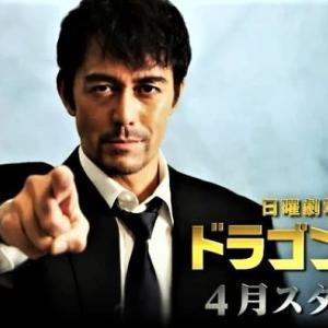 テレビ Vol.396 『ドラマ 「ドラゴン桜」』