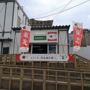 旅行記 第35回 『満喫・楽天生命パーク宮城 三連戦三連勝』 (その4)