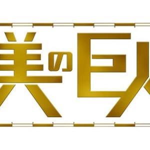 テレビ Vol.425 『新美の巨人たち 「2021年4~8月放送ピックアップ」』