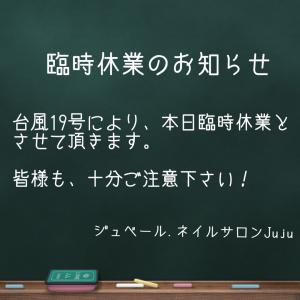本日、台風19号により臨時休業とさせて頂きます。