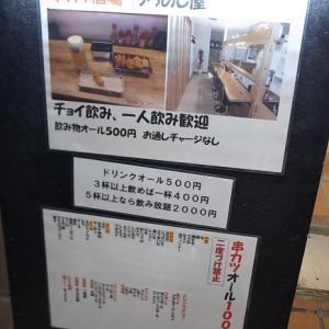 串カツ酒場 うらめし屋@岡山市北区表町