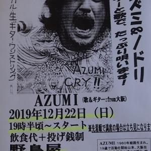 AZUMI(アズミ)居酒屋ライブ@野鳥屋2019年12月22日のお知らせ