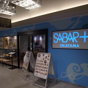 さば料理専門店 SABAR+ 岡山店~Ha Noi Restaurant@岡山市北区駅前町