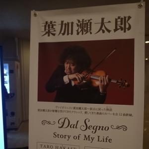 葉加瀬太郎コンサートツアー2019『Dal Segno ~Story of My Life』@倉敷市民会館