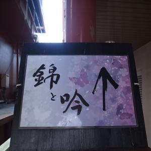 錦と吟(きんとぎん)@岡山市北区柳町