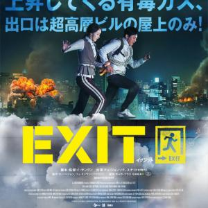 EXIT(イグジット)