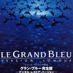 グラン・ブルー(グレイト・ブルー)完全版Le Grand Bleu