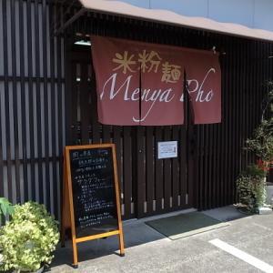 米粉麺 Menya Pho(メンヤフォー)@岡山市北区今