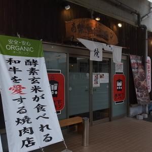 高架下ホルモン 大元店@岡山市北区大元駅前