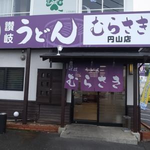 讃岐うどん むらさき 円山店@岡山市中区湊