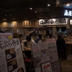 魚屋スタンド ふじ@大阪市淀川区西中島  新なにわ大食堂