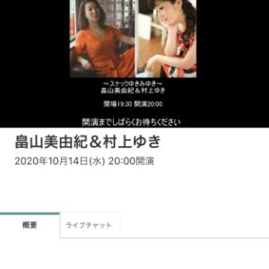 畠山美由紀&村上ゆき「スナックゆきみゆき」配信ライブ@南青山MANDALA