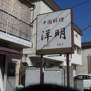 中国料理 洋明@岡山市北区西之町