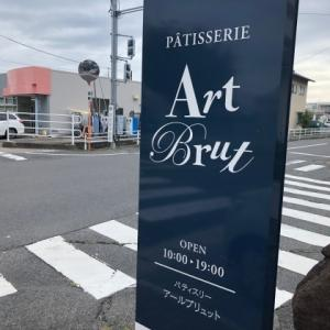 Patisserie Art Brut(パティスリー・アールブリュット)@岡山市北区田中