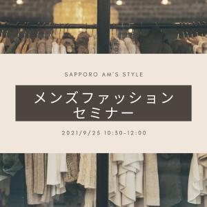 【感想】メンズファッションセミナー