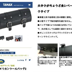 TANAX アメリカンツールバッグ3 取付に関する考察