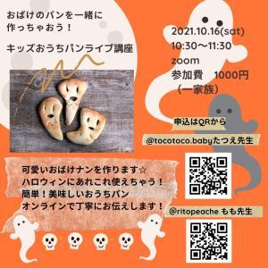 【募集】キッズハロウィンおうちパン講座(オンラインzoom)