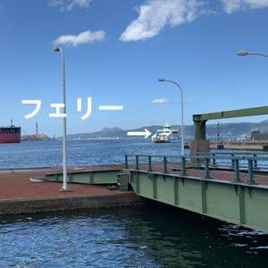 江田島上陸(前編)