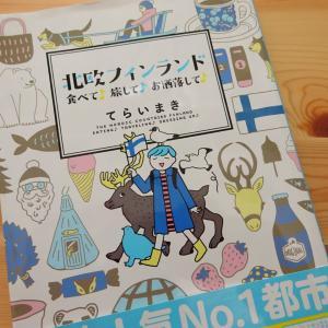 北欧を旅したくなる本「北欧フィンランド 食べて♪旅して♪お洒落して♪」