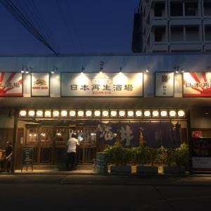 久々に日本再生酒場!@スクンビットソイ26