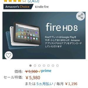 AmazonのFireタブレット Fire HD 8 買っちゃったの話♪