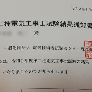 """""""""""電気の話♪"""" 第二種電気工事士取得までの道!(合格発表編)その②"""""""""""