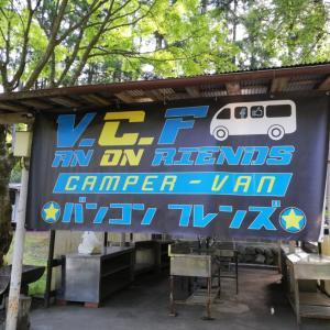 """VCF.FES.vol.5 蛮友祭 其ノ弐"""