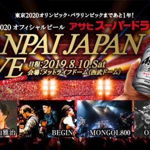 KANPAI JAPAN LIVE in メットライフドームの話♪