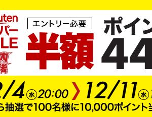 スーパーセール11〜17店舗☆warm snowハンド特別価格、クーポン利用でメディキュットが300円代など