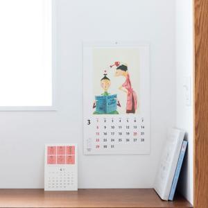 花森 安治カレンダー2020買いました☆green shop