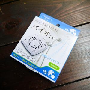 楽天24で買った最近のヒット商品☆お風呂の防カビバイオくん、冬の夜道にLEDスラップバンド