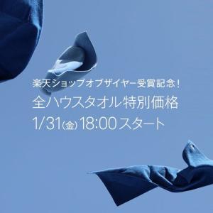 scopeさんSOY受賞記念☆ハウスタオルウォームスノーが1,001円送料無料など