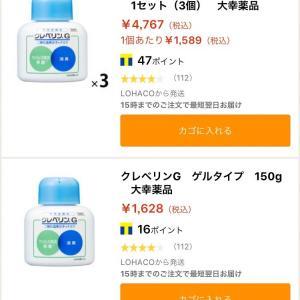 ロハコで除菌アイテム購入☆5のつく日はポイントアップ