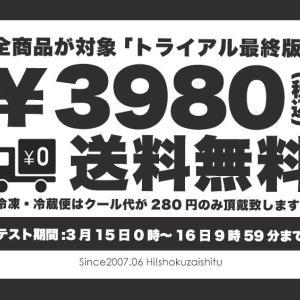 ハイ食材室さん再びの3,980円以上送料無料トライアル!☆さらに大容量サラミがワンコイン!