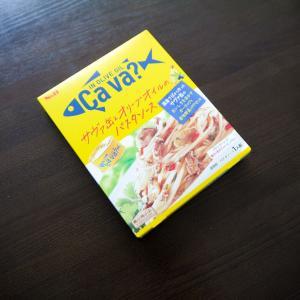 分散登校日の手抜きランチ☆あのサヴァ缶のパスタソースを食べてみました
