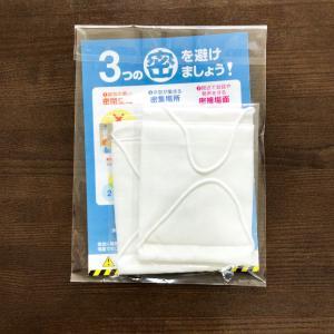 届いたアベノマスク☆初めての宅配ボックス活用! 送り主は……?