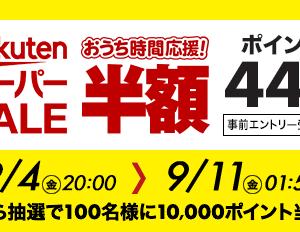 スーパーセールお得情報まとめ☆WEB物産展だらけ!お得なクーポンで全国の美味しいものを買うチャンスです