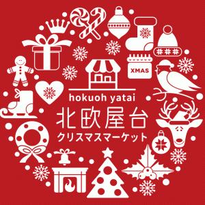 大丸の北欧屋台クリスマスマーケットへ行ってきました☆大丸札幌店で23日まで