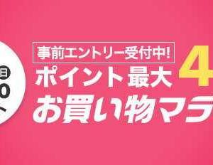 お買い物マラソンお得情報まとめ☆アラジングラファイトトースターやクッキングプロがスーパーDEAL!