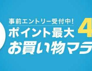 お買い物マラソンお得情報まとめ☆大人気レストランのパスタが自宅で味わえるセットが半額!
