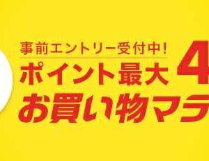 お買い物マラソンお得情報まとめ☆マリメッコ半額&スーパーDEAL!有名シェフが作るパスタが半額!