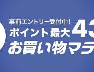 お買い物マラソンお得情報まとめ☆期間が短いのでご注意を!
